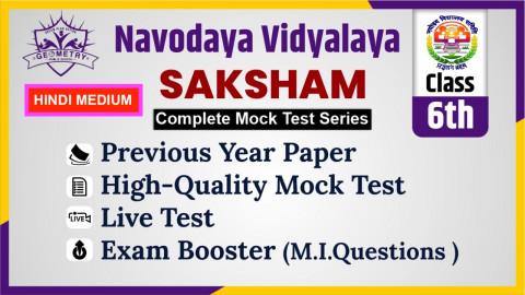 नवोदय विद्यालय (JNVST) कक्षा -6 कम्पलीट टेस्ट सीरीज