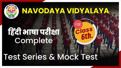 JNVST हिंदी भाषा MOCK TEST CLASS 6