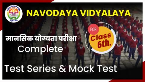 JNVST मानसिक योग्यता MOCK TEST CLASS 6